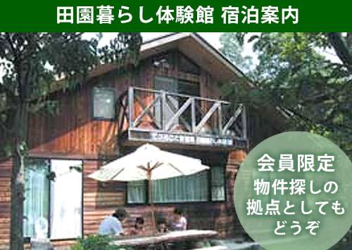 田舎暮らし体験館